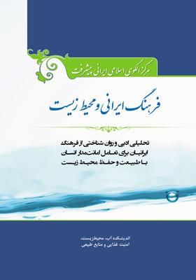 فرهنگ ایرانی و محیط زیست
