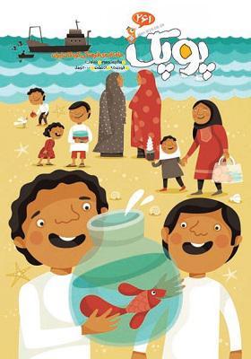 پوپک: ماه نامه ی فرهنگی کودکان ایران فروردین 95 شماره 1