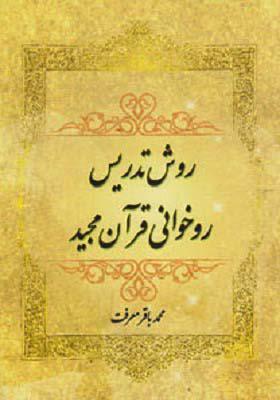 روش تدریس روخوانی قرآن مجید