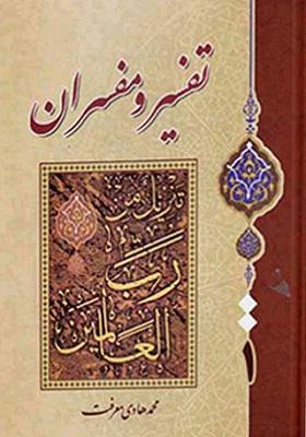تفسیر و مفسران (جلد اول)