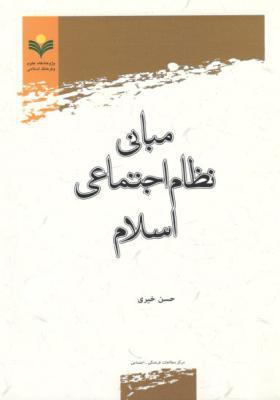 مبانی نظام اجتماعی اسلام