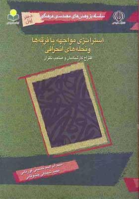 استراتژی مواجهه با فرقه ها ونحله های انحرافی(اقتراح کارشناسان و صاحب نظران)