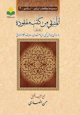 المتبقی من کتب مفقودة (جلد اوّل)