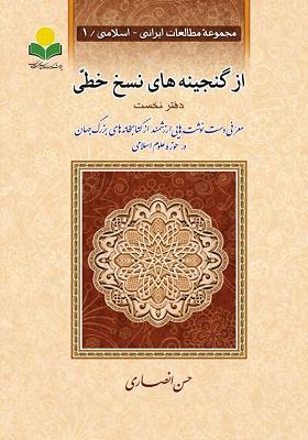 از گنجینه های نسَخ خطّی: معرّفی دست نوشت هایی ارزشمند از کتابخانه های بزرگ جهان در حوزۀ علوم اسلامی