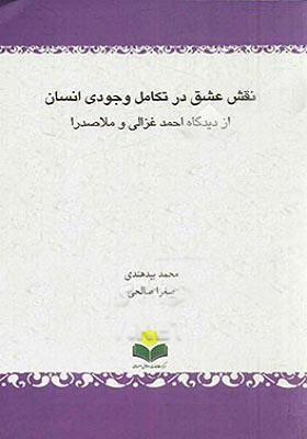 نقش عشق در تکامل وجودی انسان: از دیدگاه احمد غزالی و ملاصدرا