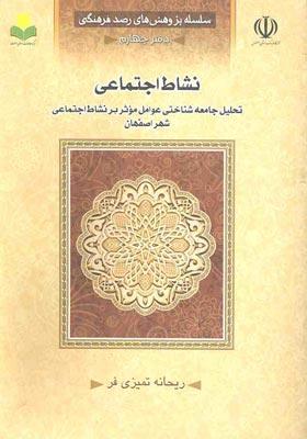 نشاط اجتماعی: تحلیل جامعه شناختی عوامل مؤثر بر نشاط اجتماعی شهر اصفهان