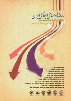 رسانه ها و مسائل اجتماعی ایران چکیده مقالات همایش ملی: رسانه ها و مسائل اجتماعی ایران