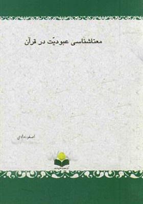 معناشناسی عبودیت در قرآن