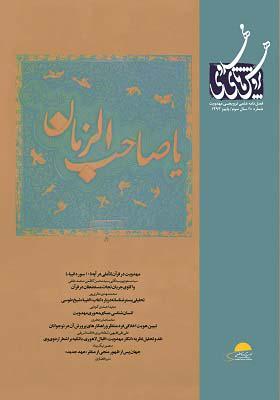 فصلنامه پژوهش های مهدوی؛ سال سوم؛ شماره 10؛ پاییز 1393