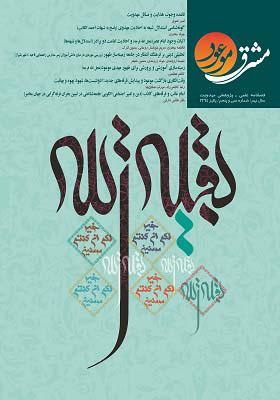 فصلنامه مشرق موعود؛ سال نهم؛ شماره 35؛ پاییز 94