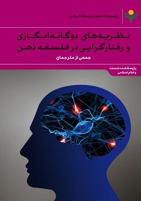 نظریه های دوگانه انگاری و رفتارگرایی در فلسفه ذهن