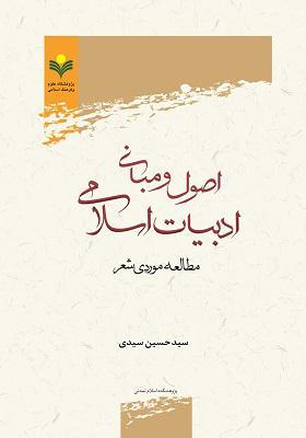اصول و مبانی ادبیات اسلامی: مطالعه موردی شعر