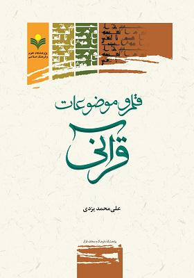 قلمرو موضوعات قرآنی