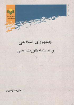 جمهوری اسلامی ایران و مسئله هویت ملی