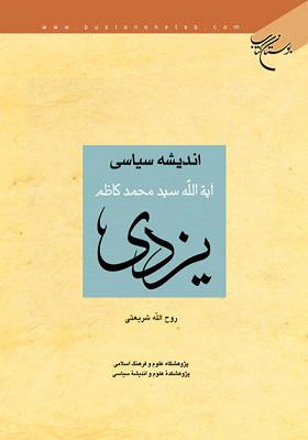 اندیشه سیاسی آیت الله محمدکاظم یزدی