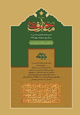 پژوهش نامه معارف حسینی، فصلنامه علمی تخصصی، شماره پنجم بهار 1396