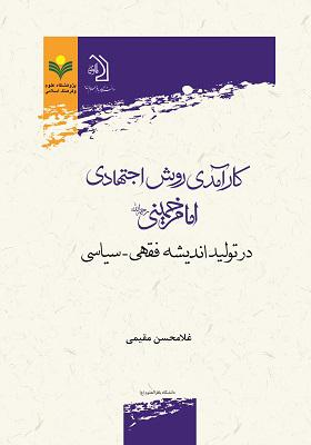کارآمدی روش اجتهادی امام خمینی(ره)؛ در تولید اندیشه فقهی؛سیاسی