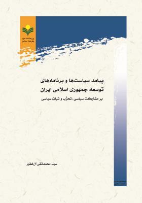 پیامد سیاست ها و برنامه های توسعه جمهوری اسلامی ایران بر مشارکت سیاسی ، تحزب و ثبات سیاسی