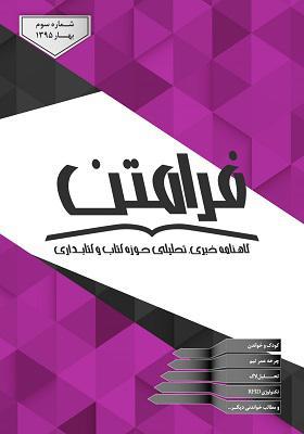 فرامتن؛ گاهنامه خبری، تحلیلی حوزه کتاب و کتابداری،شماره سوم بهار 1395