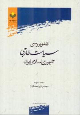نقد و بررسی سیاست خارجی جمهوری اسلامی ایران