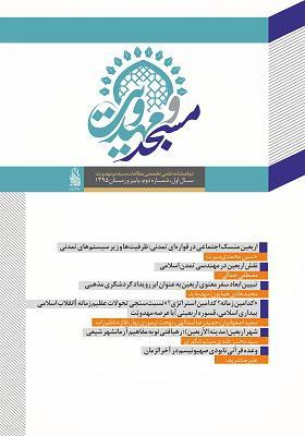 دوفصلنامه علمی تخصصی مطالعات مسجد و مهدویت: سال اول، شماره دوم، پاییز و زمستان 1395