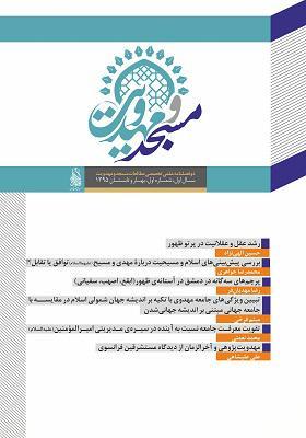 دوفصلنامه علمی تخصصی مطالعات مسجد و مهدویت: سال اول، شماره اول، بهار و تابستان 1395