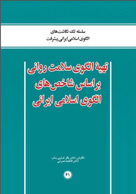 تهیۀ الگوی سلامت روانی بر اساس شاخص های الگوی اسلامی ایرانی