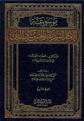 موسوعه الامام السید عبدالحسین شرف الدین (الجزء التاسع)