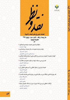 فصلنامه نقد و نظر؛ شماره 83؛ پاییز 1395