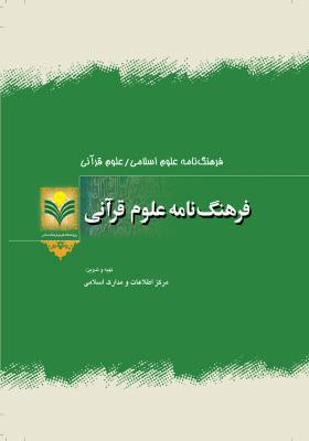 فرهنگنامه علوم قرآنی
