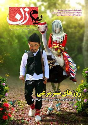 پیام زن: ماهنامه فرهنگی اجتماعی زن،خانواده و سبک زندگی دی 95 شماره 10