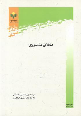 اخلاق منصوری