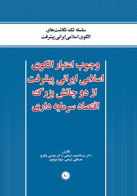 وجوب اعتبار الگوی اسلامی ایرانی پیشرفت از دو چالش بزرگ اقتصاد سرمایه داری
