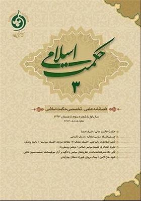 فصلنامه حکمت اسلامی؛ شماره3، زمستان 1393