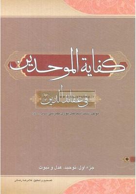 کفایه الموحدین فی عقائد الدین: توحید، عدل و نبوت (جلد 1)