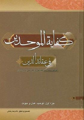 کفایه الموحدین فی عقائد الدین معاد (جز سوم)