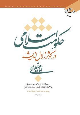حکومت اسلامی در کوثر زلال اندیشه امام خمینی (ره)