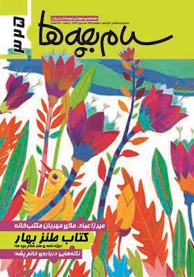 سلام بچه ها: ماهنامه فرهنگی نوجوانان ایران، فروردین 96، شماره 325