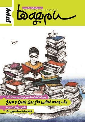 سلام بچه ها: ماهنامه فرهنگی نوجوانان ایران، اردیبهشت 96، شماره 326