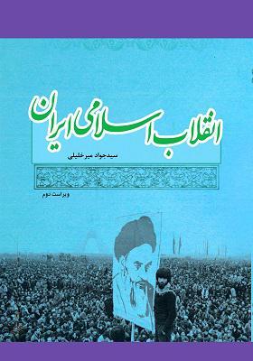 درسنامه انقلاب اسلامی ایران