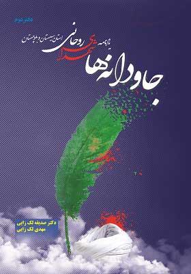جاودانه ها (یادنامه شهدای روحانی استان سیستان و بلوچستان دفتر دوم)