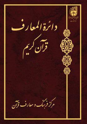 دائره المعارف قرآن کریم جلد 14