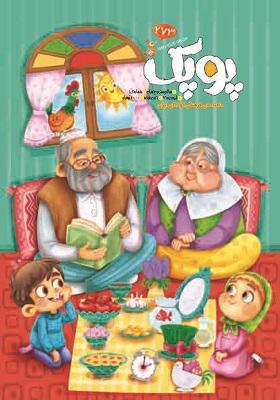 پوپک: ماه نامه ی فرهنگی کودکان ایران فروردین 96 شماره 1