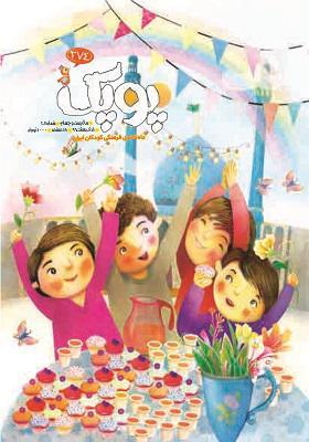 پوپک: ماه نامه ی فرهنگی کودکان ایران اردیبهشت 96 شماره 2