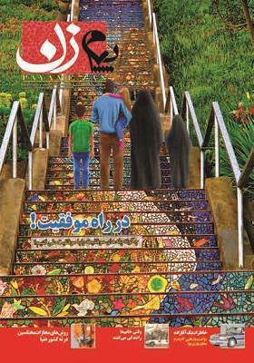 پیام زن: ماهنامه فرهنگی اجتماعی زن،خانواده و سبک زندگی فروردین 96 شماره 14