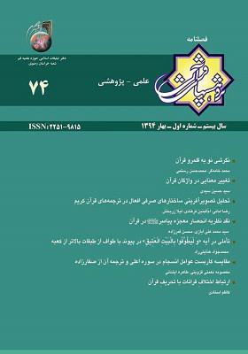 فصلنامه پژوهش های قرآنی شماره 74؛ بهار 1394