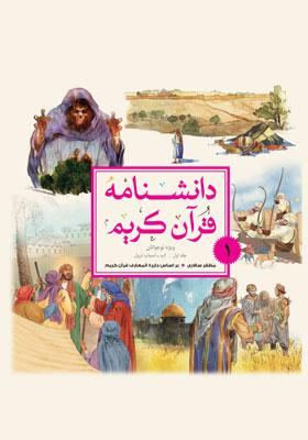 دانشنامه قرآن کریم ؛ ویژه نوجوانان جلد اول؛ آب، اسباب نزول