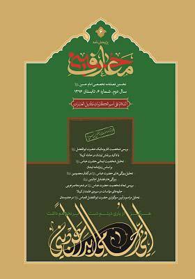 پژوهش نامه معارف حسینی، فصلنامه علمی تخصصی، شماره ششم تابستان 1396