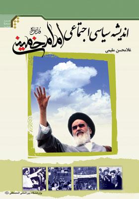 اندیشه سیاسی اجتماعی امام خمینی (قدس سره)
