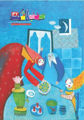 سنجاقک: ماهنامه فرهنگی آموزشی خردسالان ایران خرداد 96 شماره 3